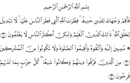 basmallah_ar_rum_30-32.jpg